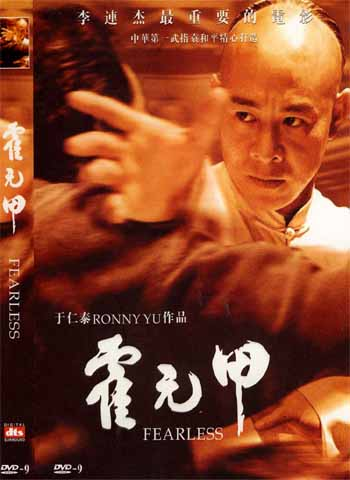 Fearless (2005) English Subtitled