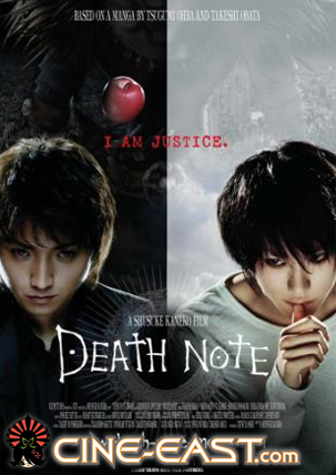 DEATH NOTE<BR>(US Release / R1)